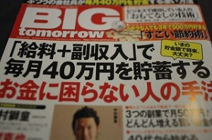 2014年1月号big tommorow