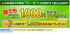 SBIで1000円ゲット